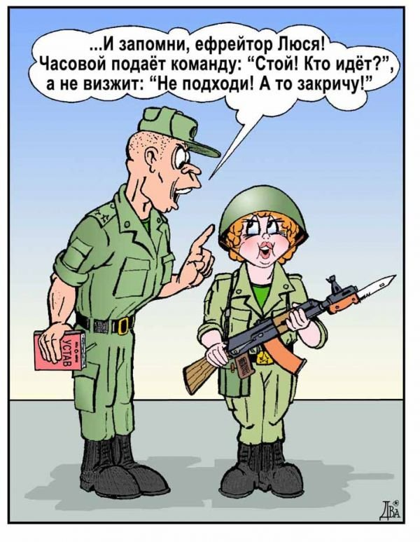Армейские Анекдоты