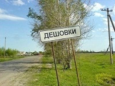 Нелепые названия российских селений