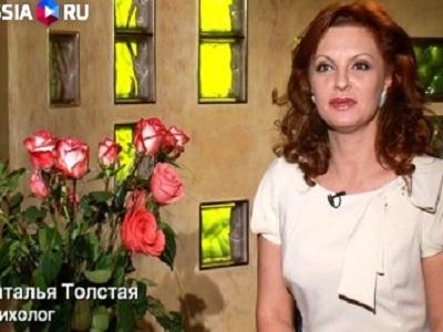 Психолог Наталья Толстая. Мы живём в мужском мире