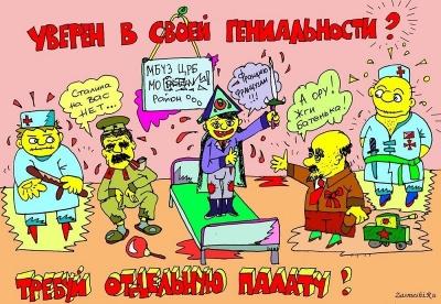 Аркадий Арканов. Протокол заседания по выборам главврача в психиатрической больнице №6