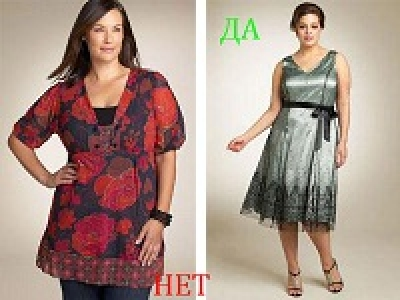 Советы стилиста - одежда для полных женщин