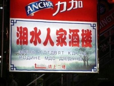 Названия магазинов на русском языке в Китае