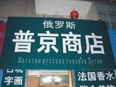 Вывески и реклама на русском в Китае